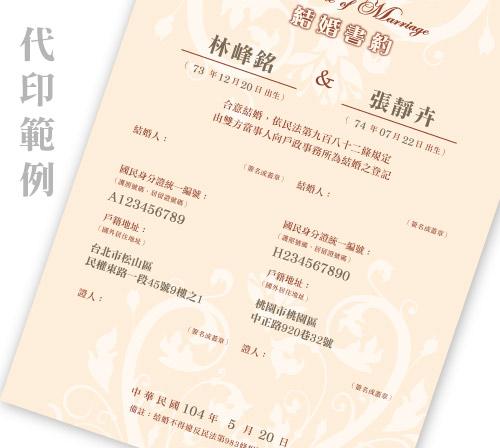 結婚書約範例 代印服務